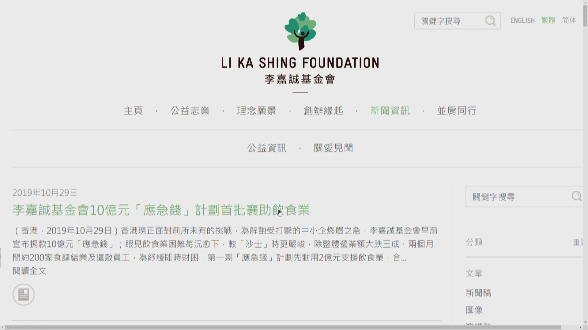 【解燃眉之急】李嘉誠基金會派「應急錢」助中小型食肆 每間可獲$60000