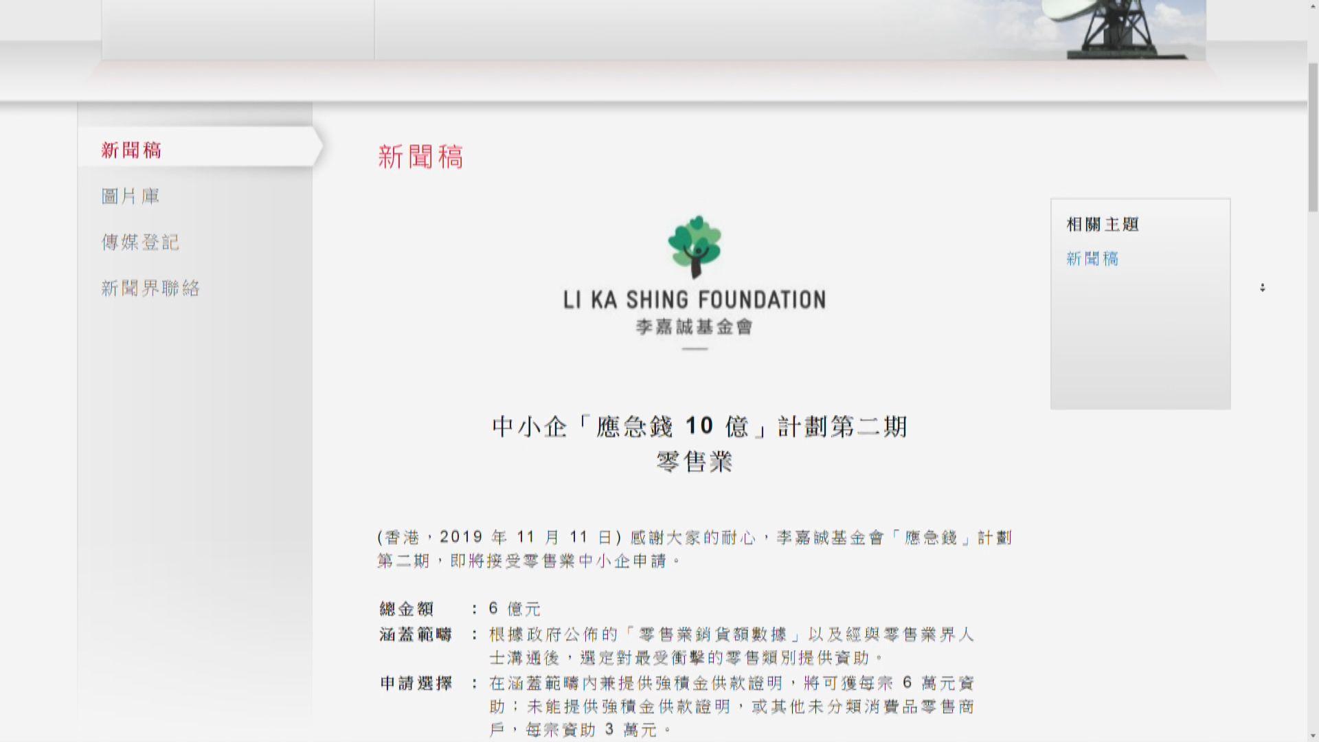 【應急錢第二期】6億元助零售業 下周一起接受網上申請