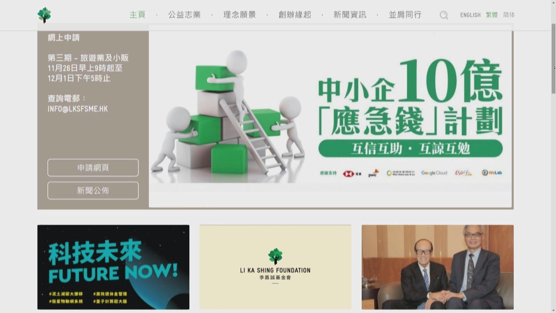 【應急錢】李嘉誠基金會1億支援旅遊業及小販 人人有份