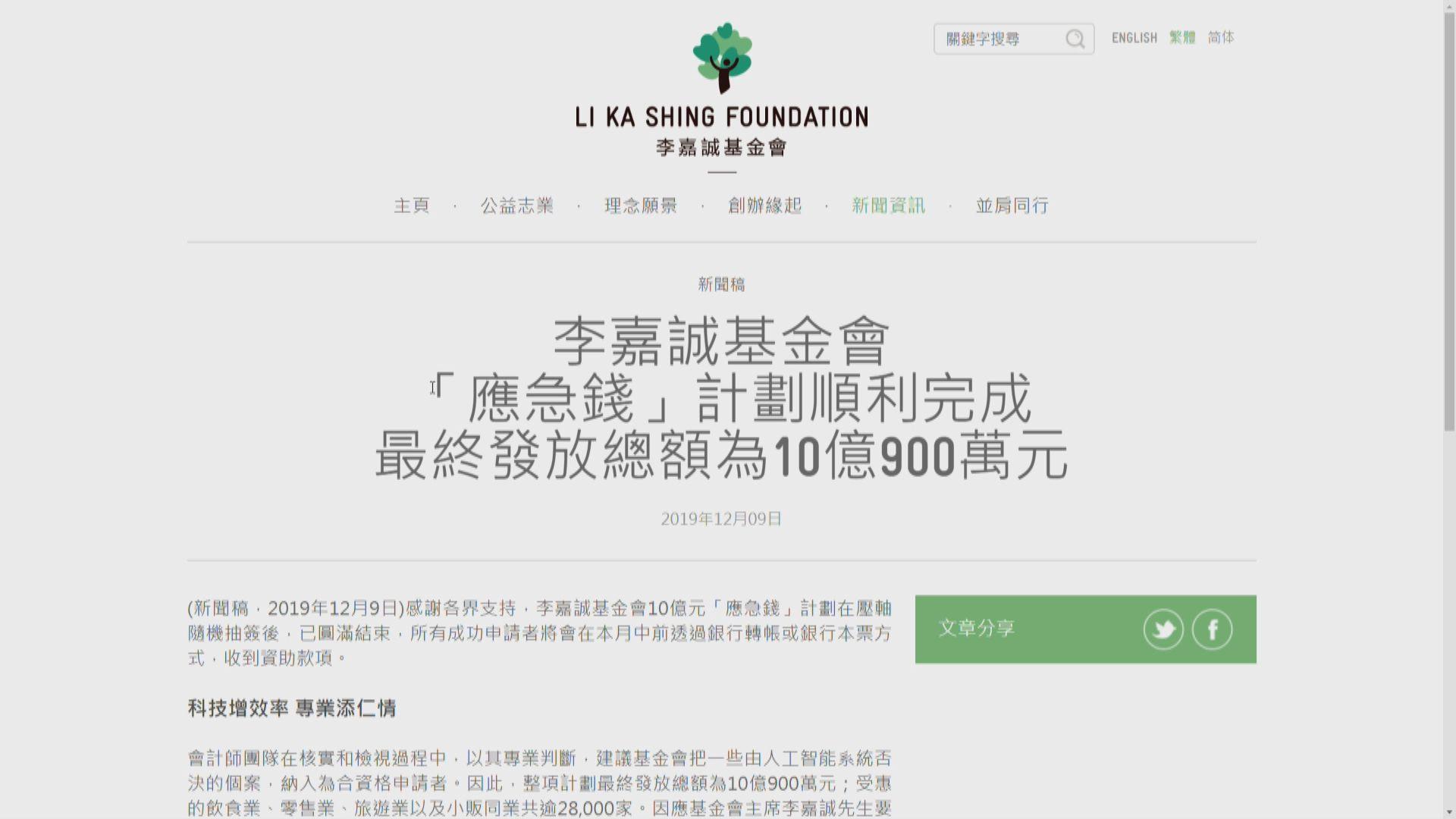 【超額完成】「應急錢」共發放10.09億元 逾2.8萬企業受惠