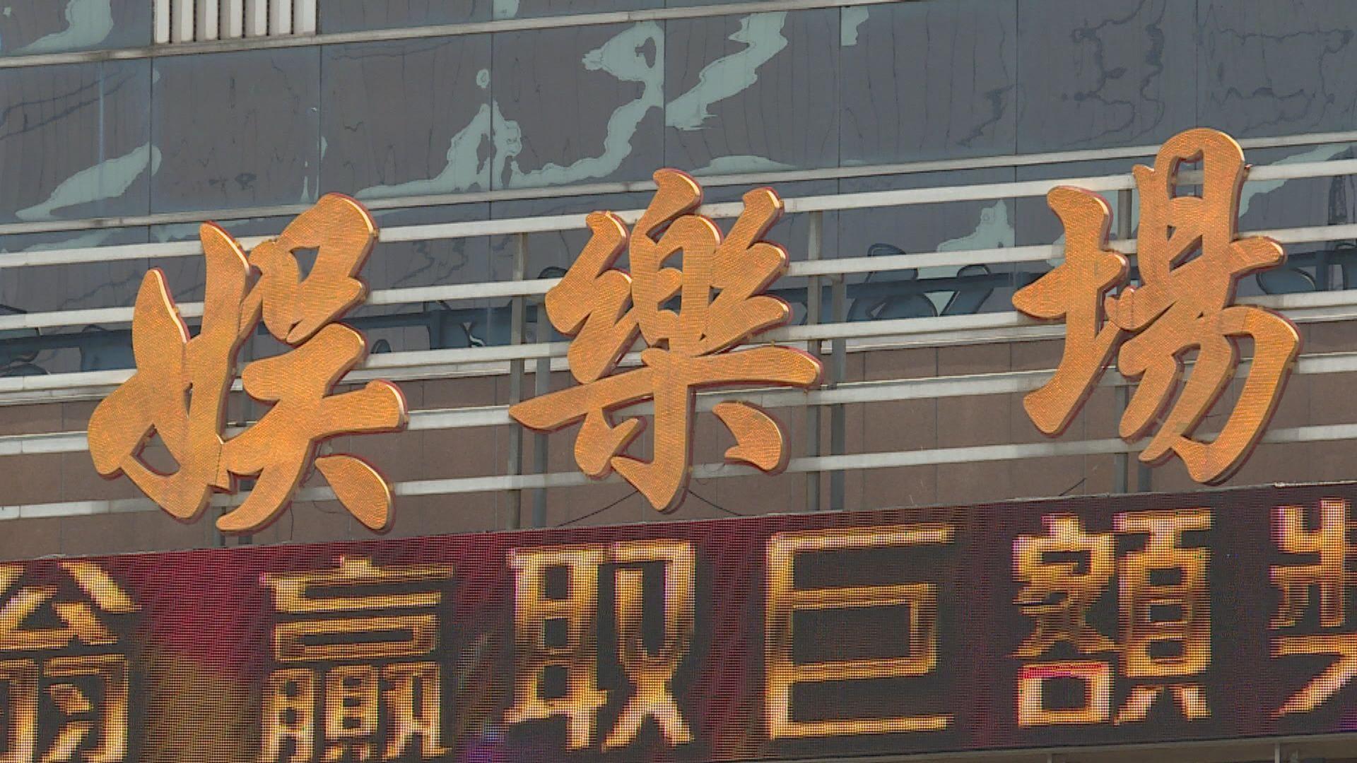 【提高門檻】澳門博監局擬提高博彩中介准入門檻