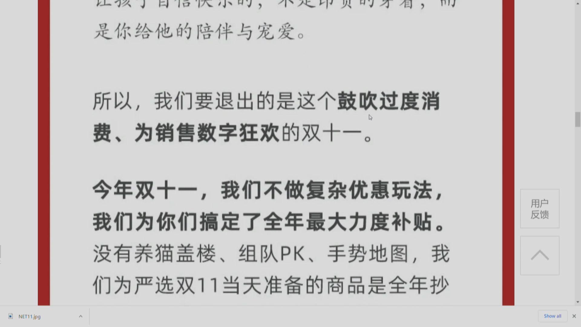 網易宣布退出今年電商「雙11」大戰