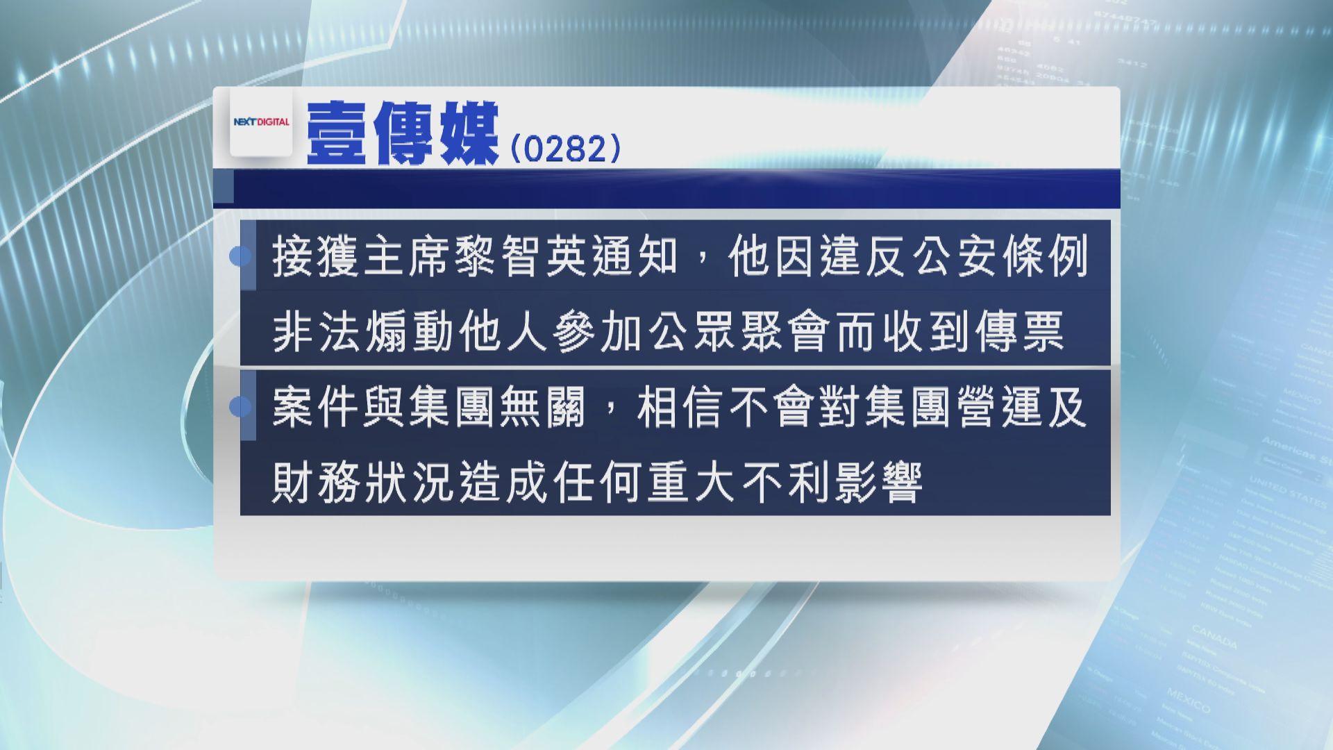 壹傳媒主席黎智英 涉違反公安條例收法庭傳票