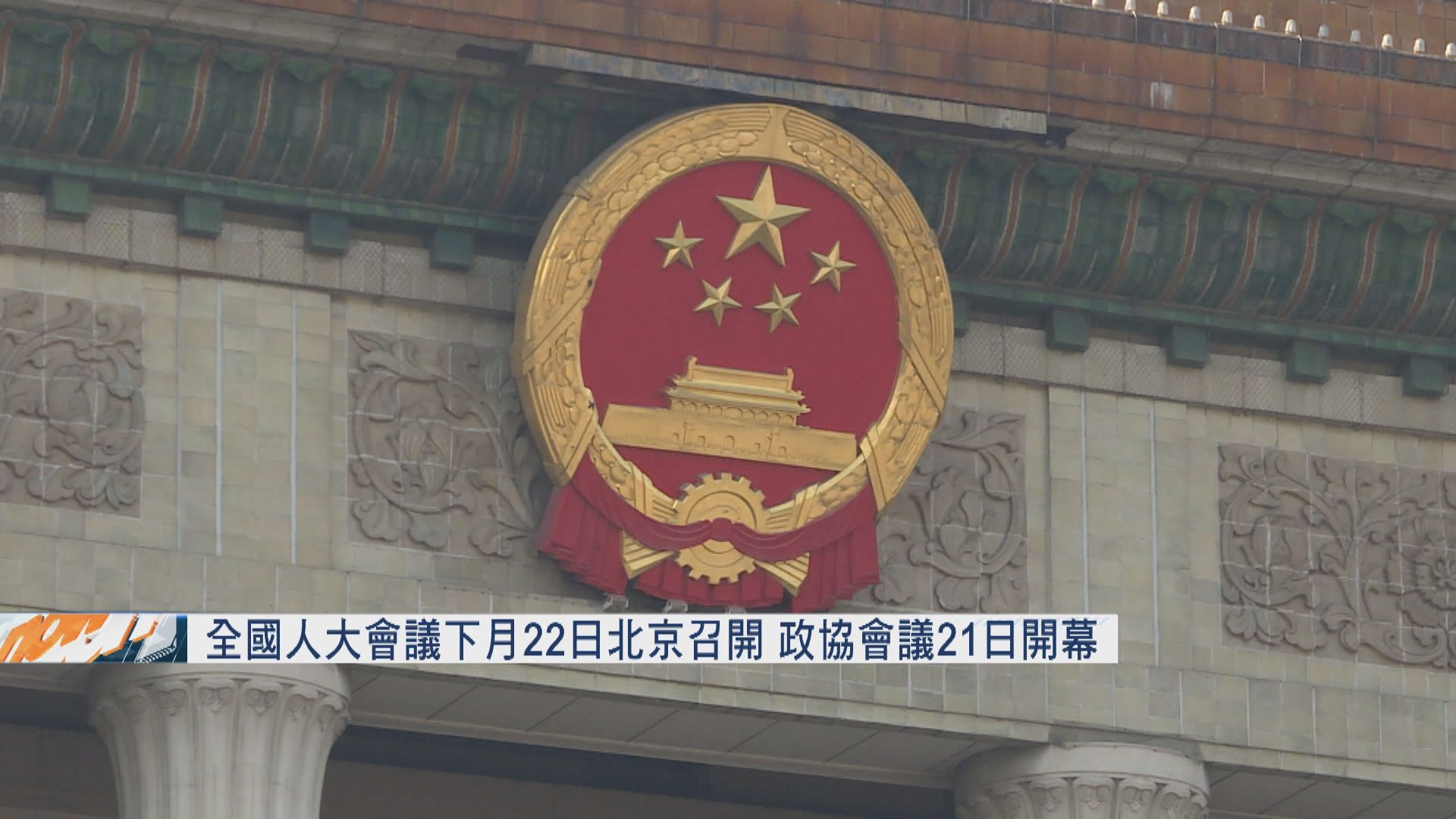 【召開會議】全國人大會議下月22日召開