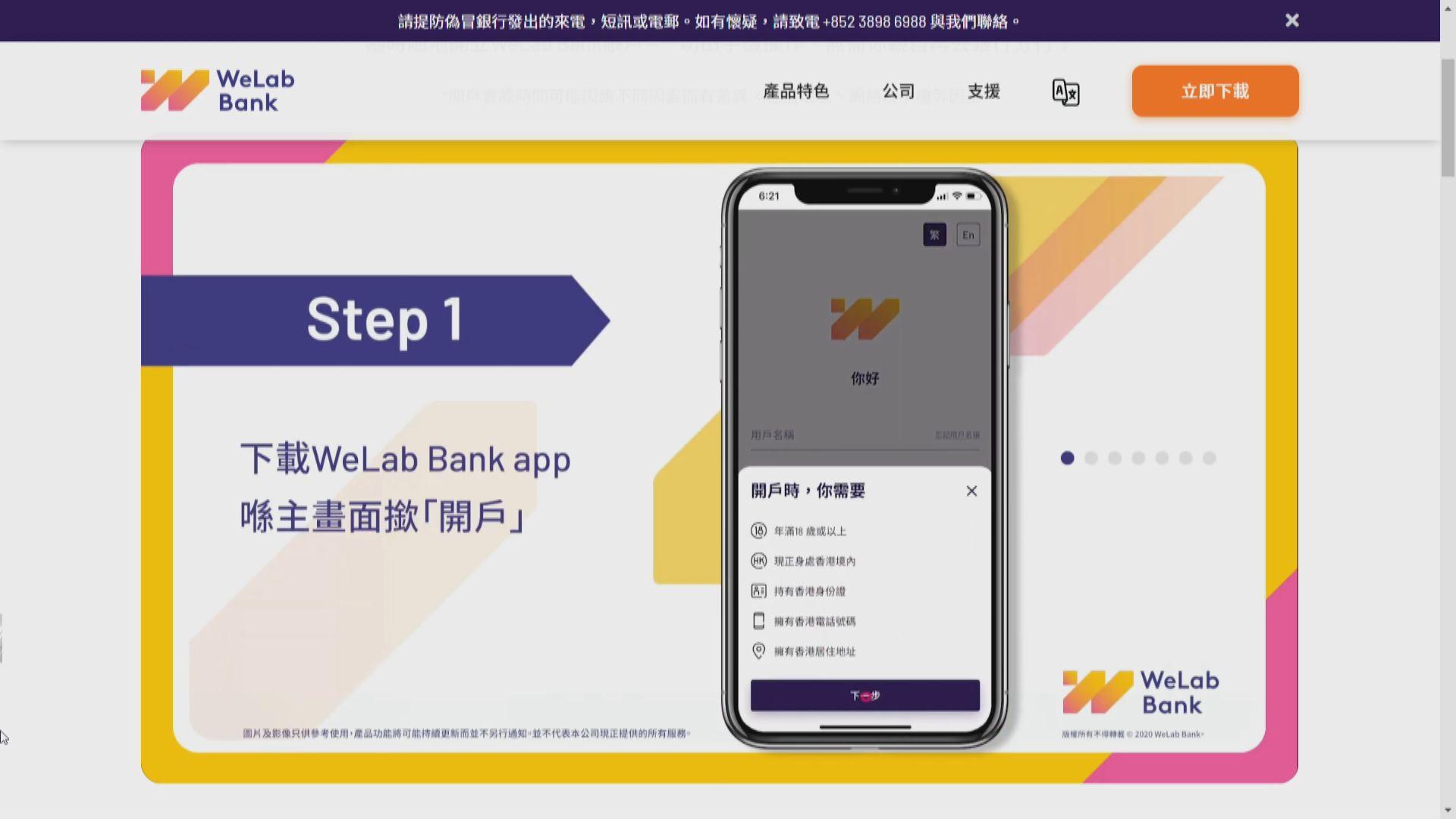 Welab Bank正式開業