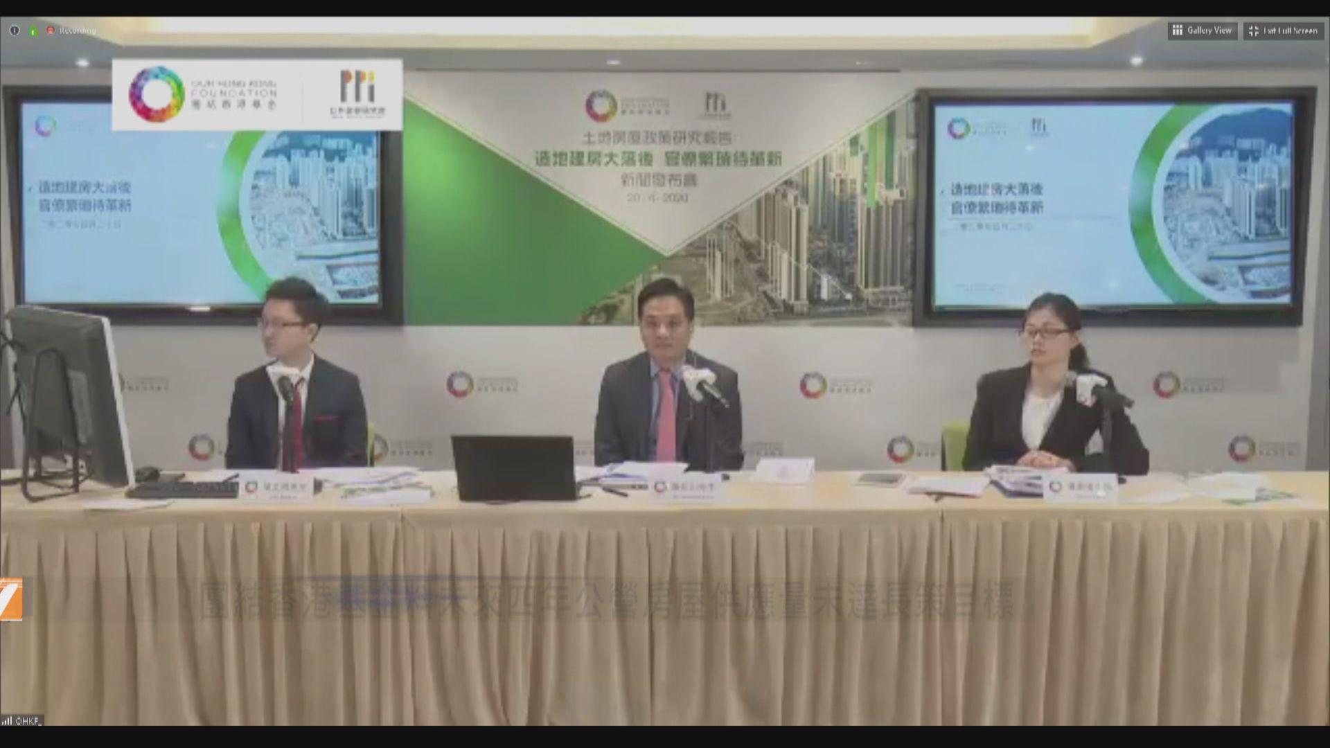 【香港樓市】團結香港基金料未來四年公營房屋供應量未達長策目標