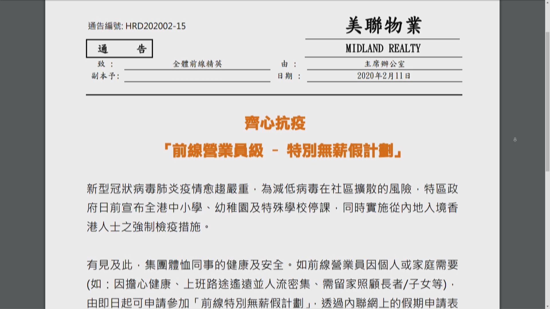 【樓市淡靜】美聯、香港置業要求員工放無薪假