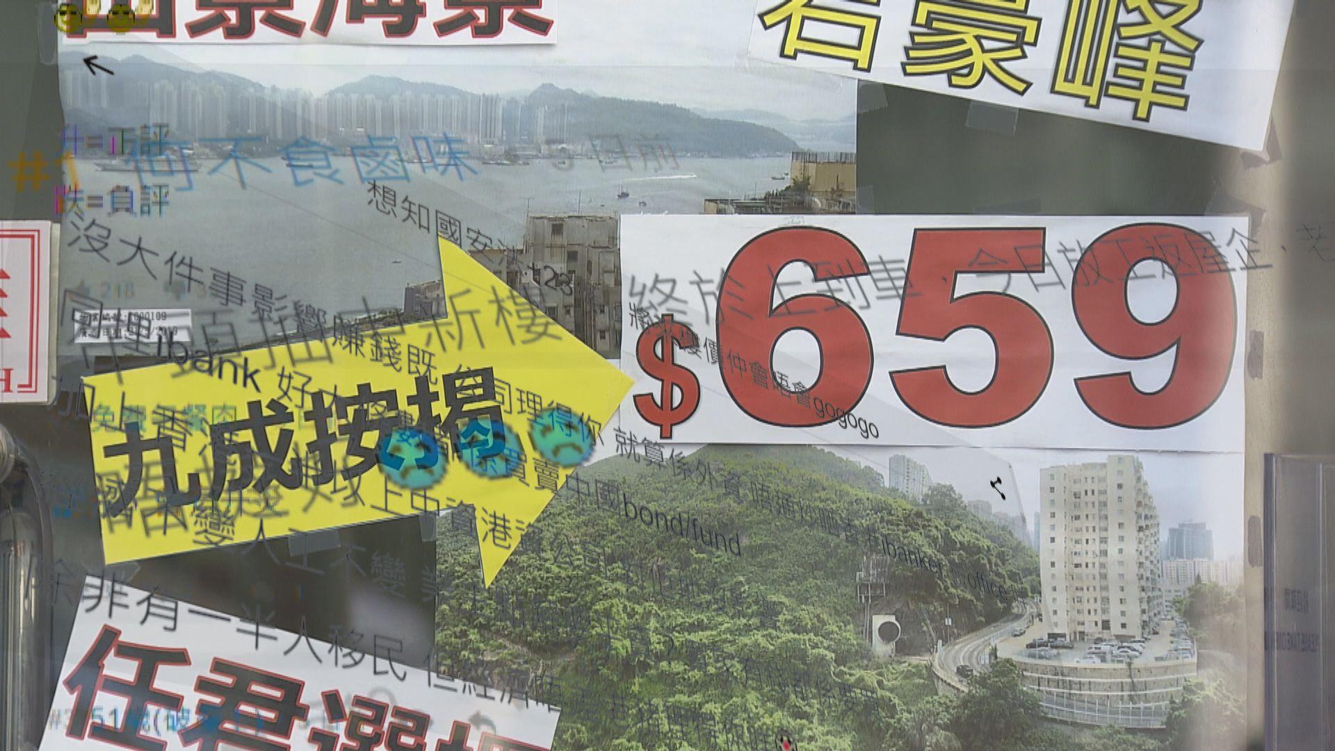 【香港樓市】代理:移民急讓盤增加