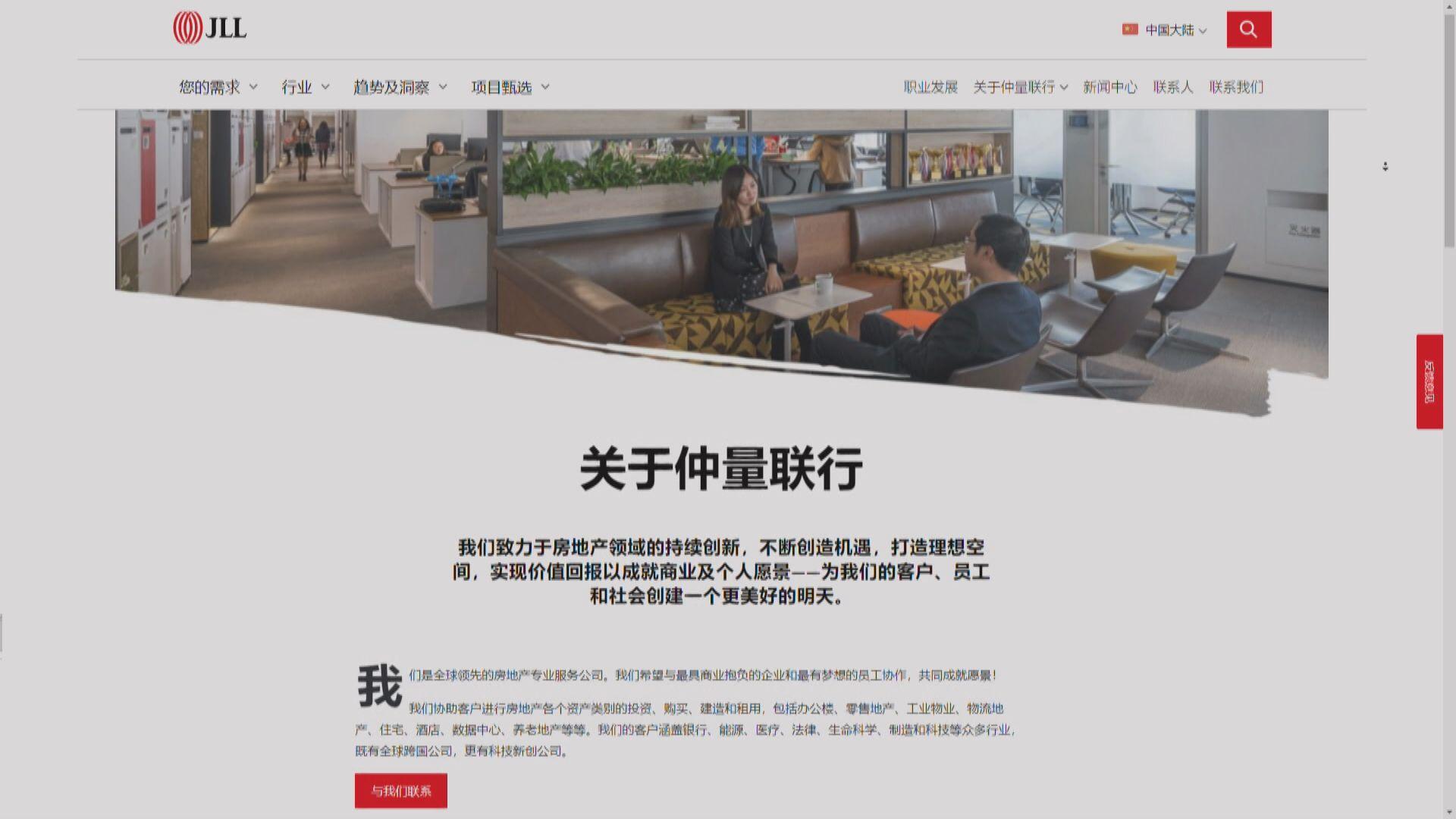 彭博:仲量聯行擬售中國物管業務