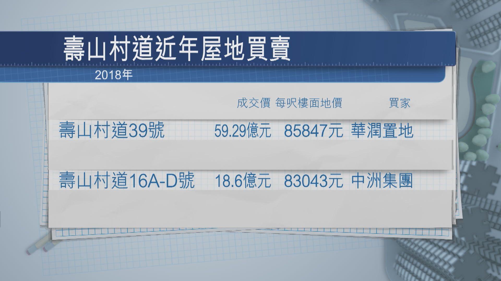 美國政府標售壽臣山物業 最高估值47億元