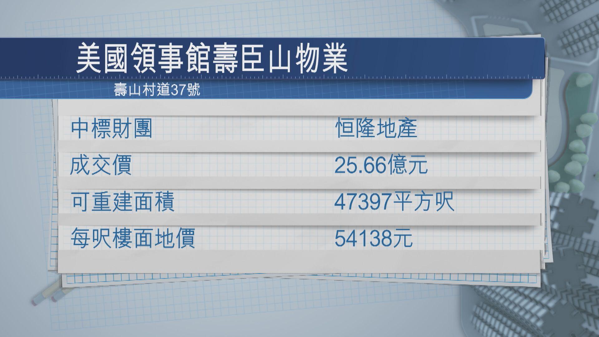 恒隆奪美領事壽臣山物業 斥40億重建
