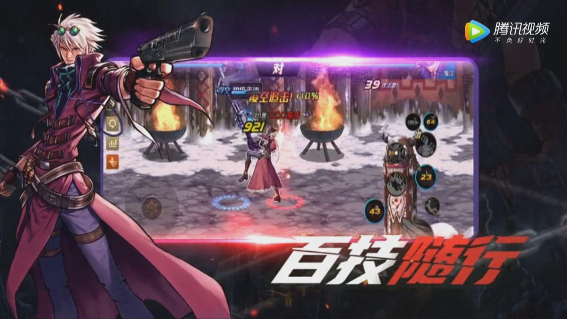 騰訊:《地下城與勇士》手遊版 8月推出