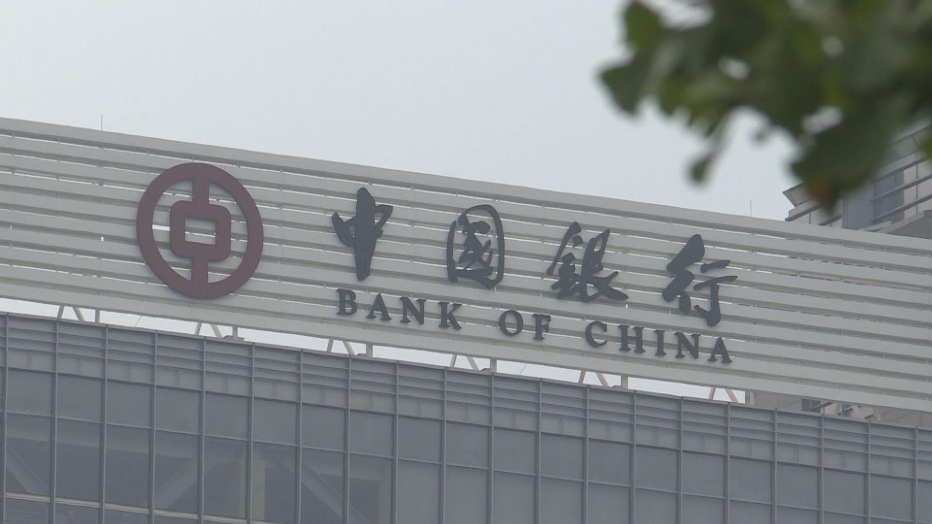【業績速報】中國銀行上季多賺3% 首三季盈利升4%