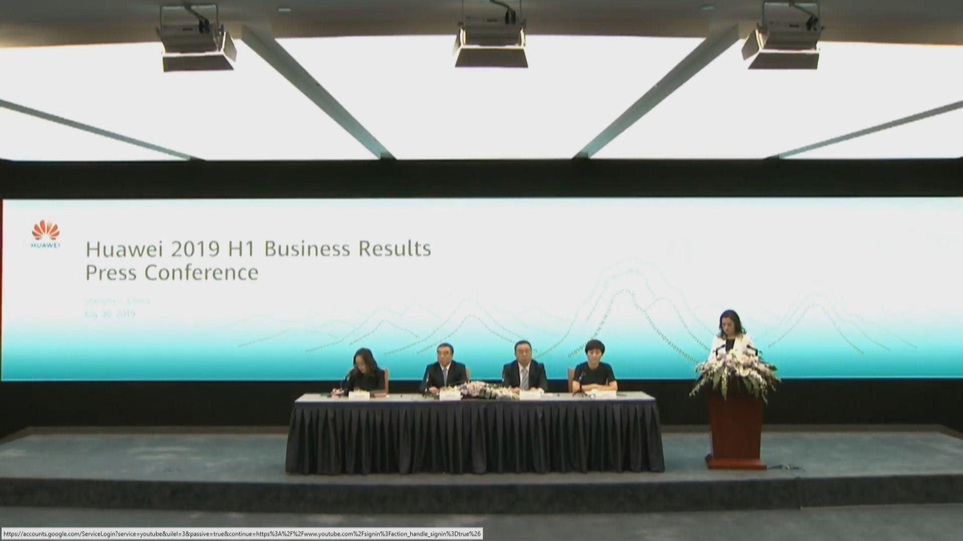 【5G業務有挑戰】華為上半年收入升23%