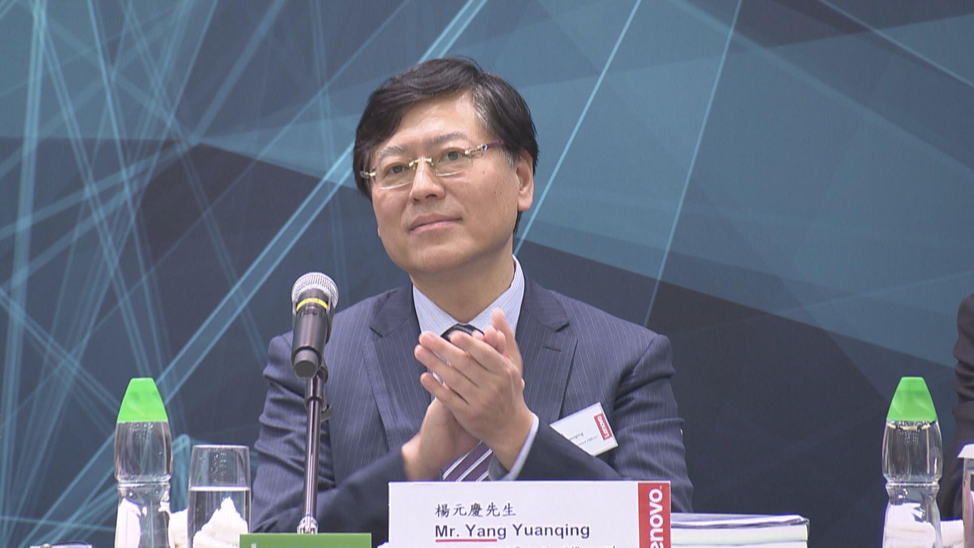聯想楊元慶:把握疫情帶來機遇