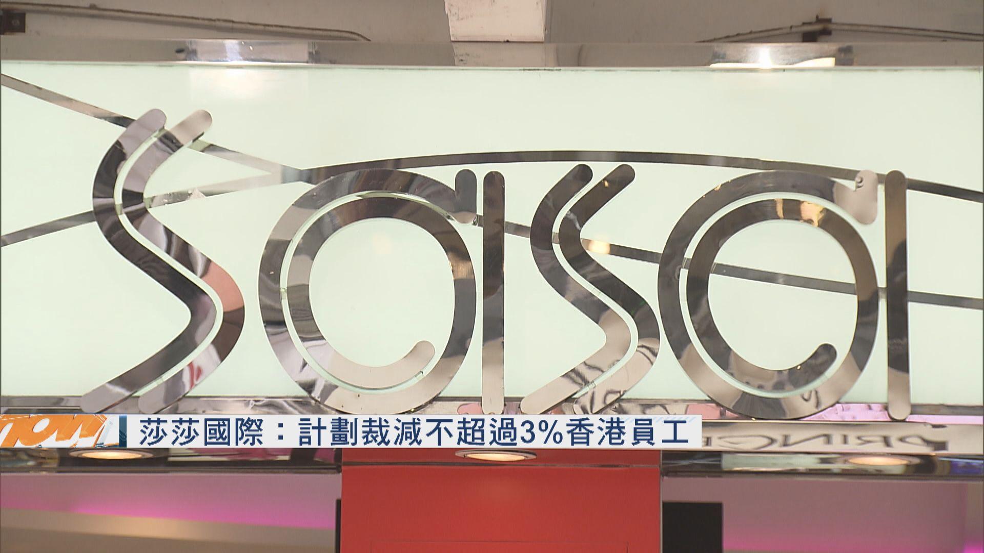 【零售寒冬】莎莎國際擬香港裁員及減薪