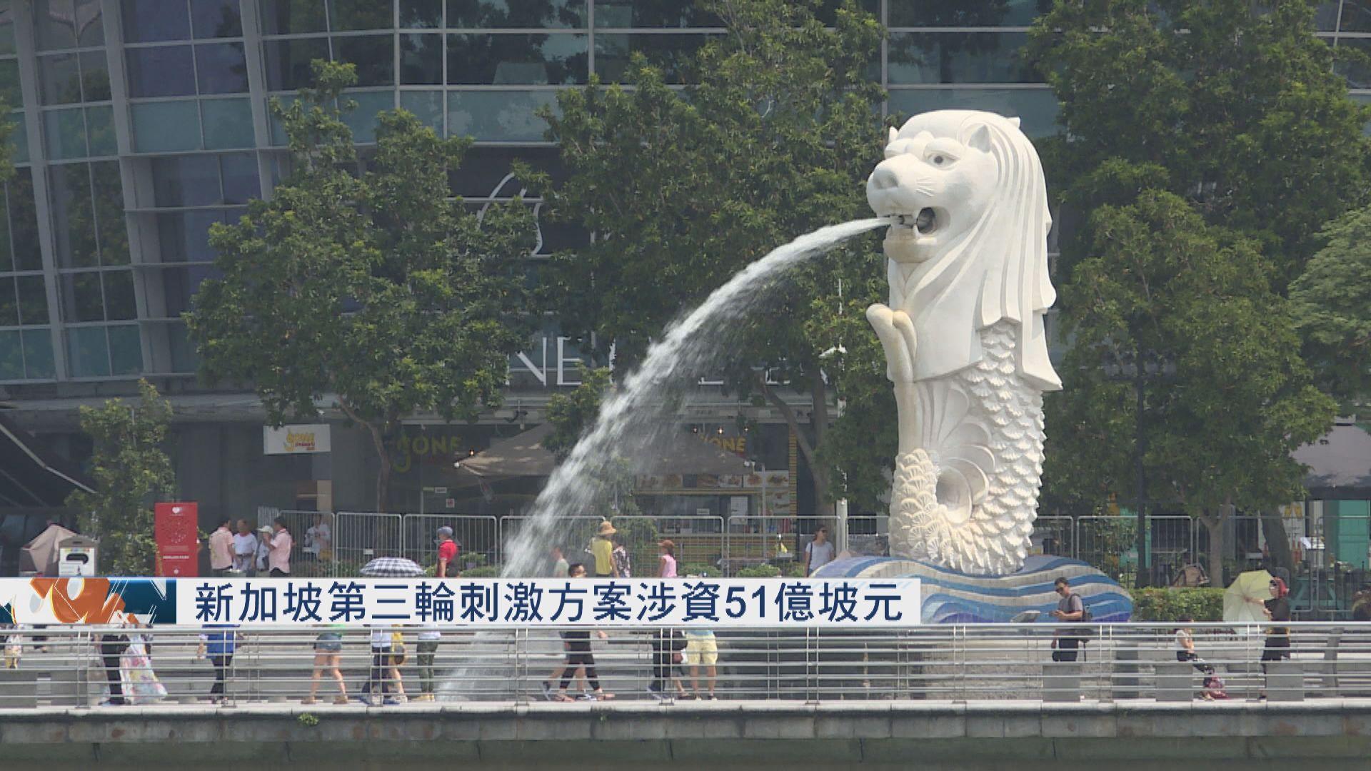 【政府救助】新加坡推第三輪刺激經濟方案
