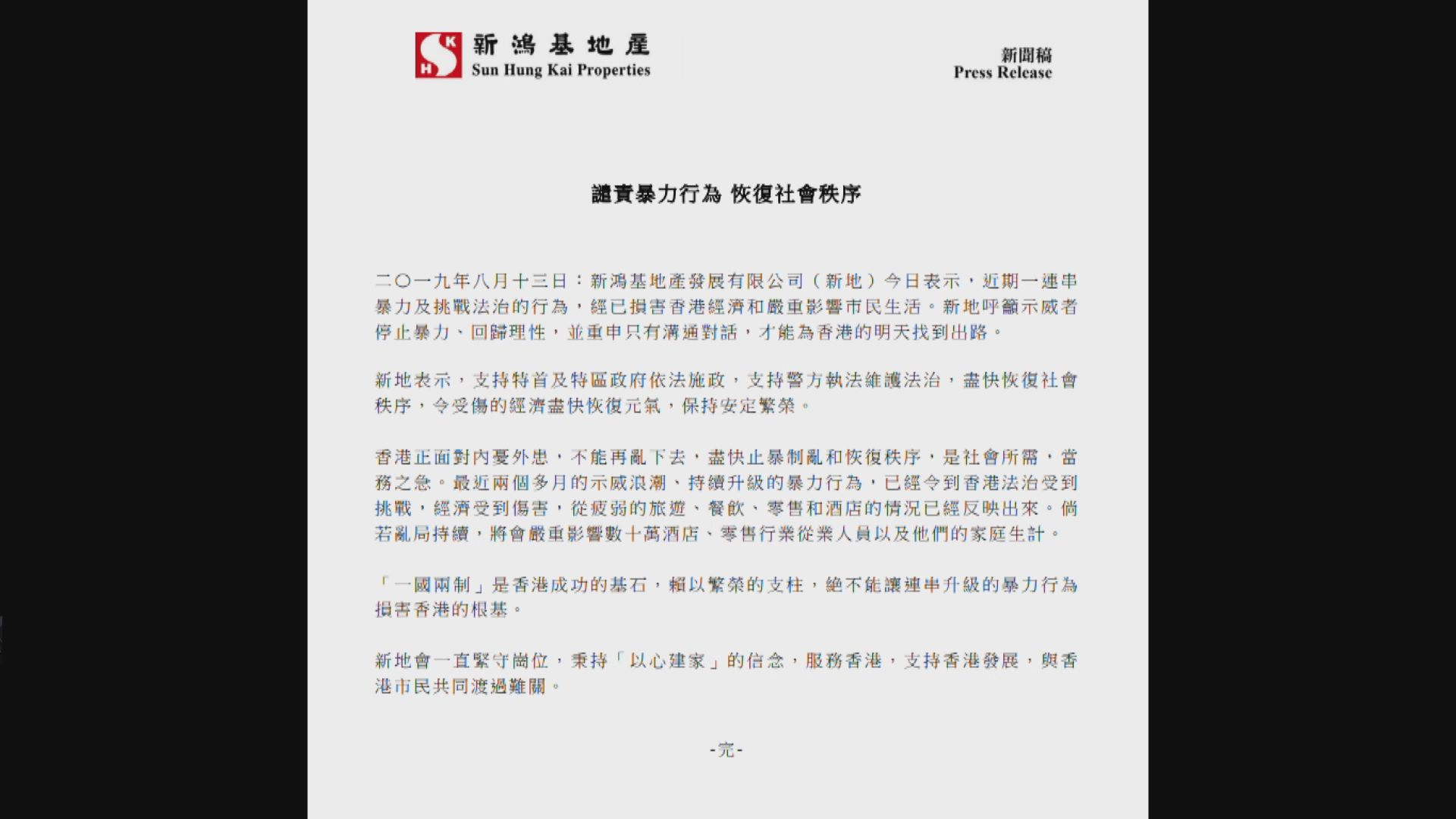 【聯手讉責】新地:亂局持續嚴重影響酒店零售業生計