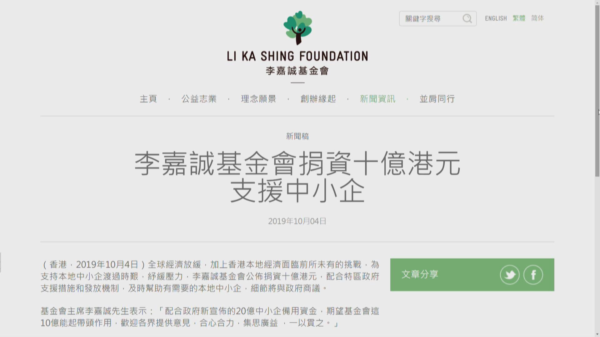 【望可帶頭】李嘉誠基金會捐10億支援中小企