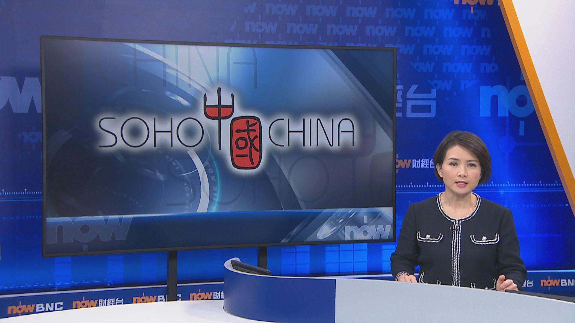傳黑石私有化SOHO中國計劃陷停滯