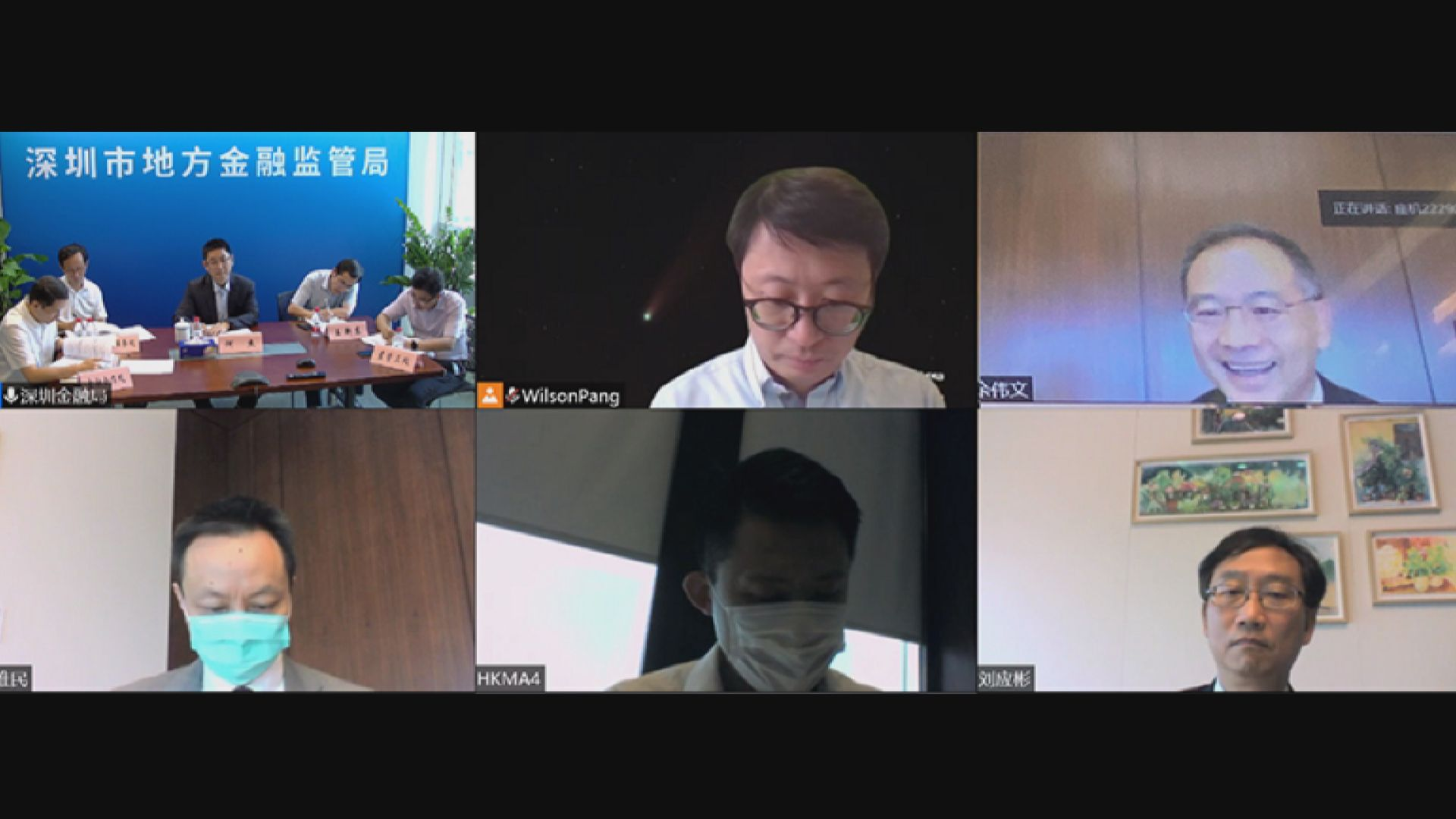 深港金管官員視像會議談深化交流與合作