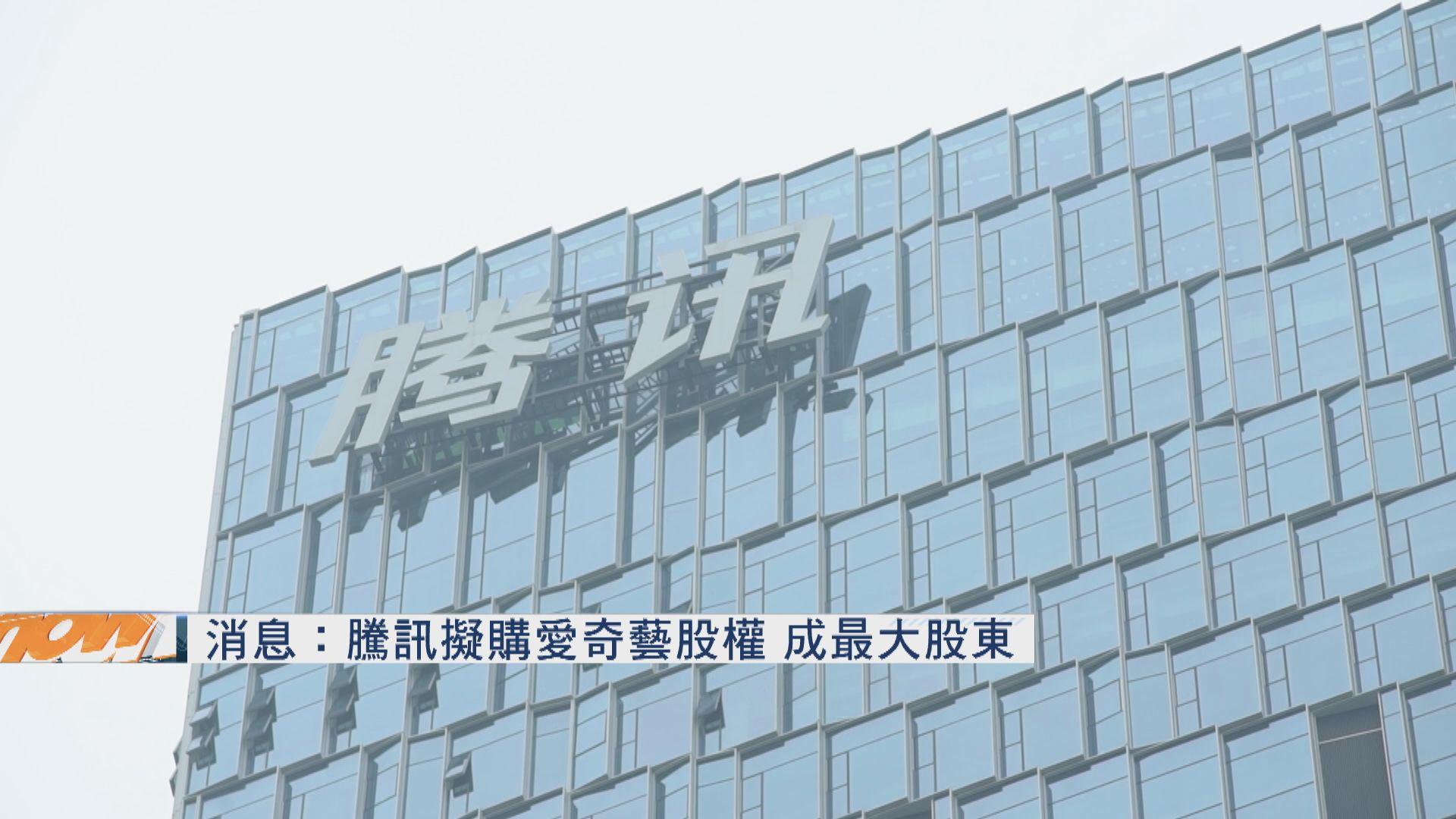 傳騰訊擬購愛奇藝股權 冀成最大股東