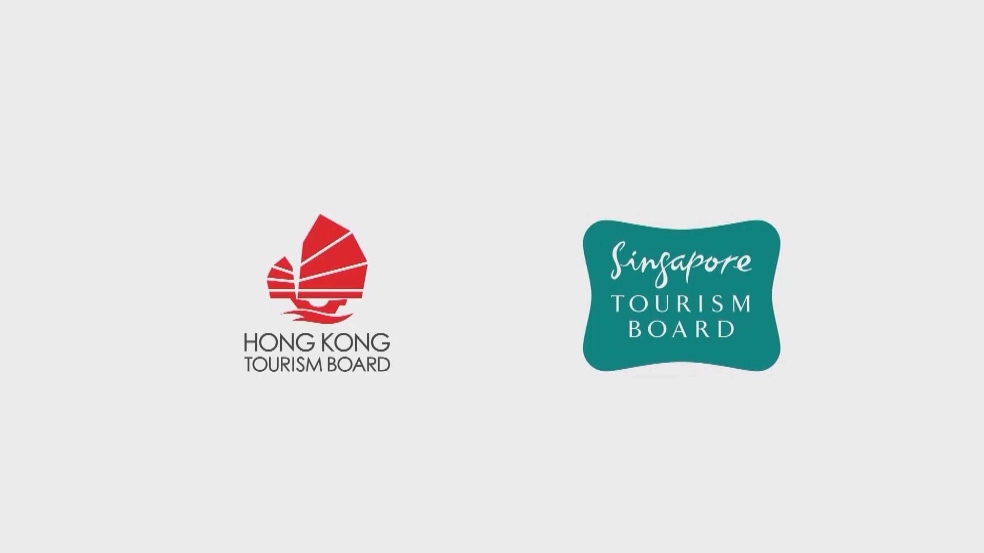 旅發局與新加坡旅遊局 合作宣傳旅遊氣泡計劃