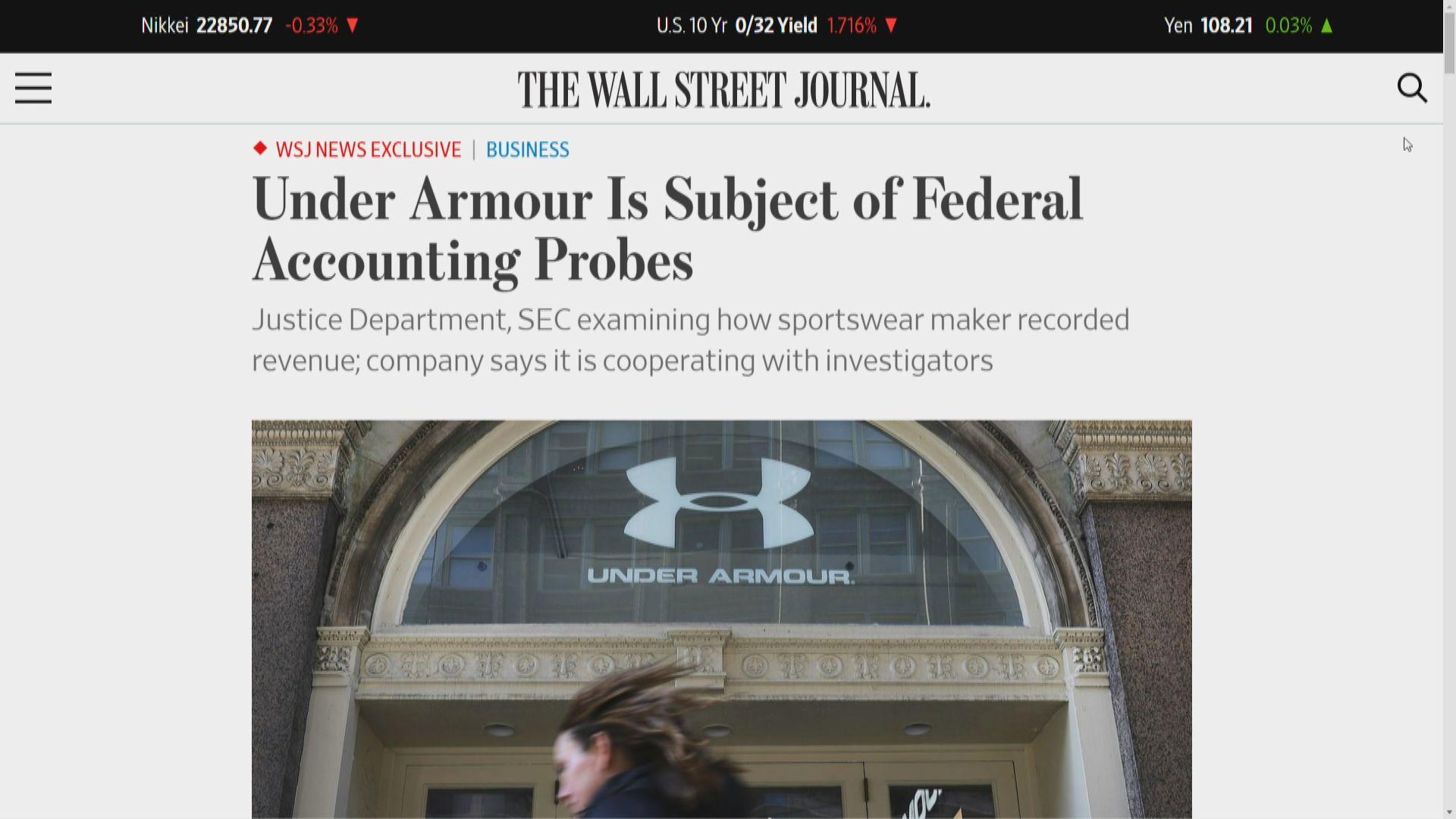 【收入灌水?】美聯邦司法部門調查Under Armour