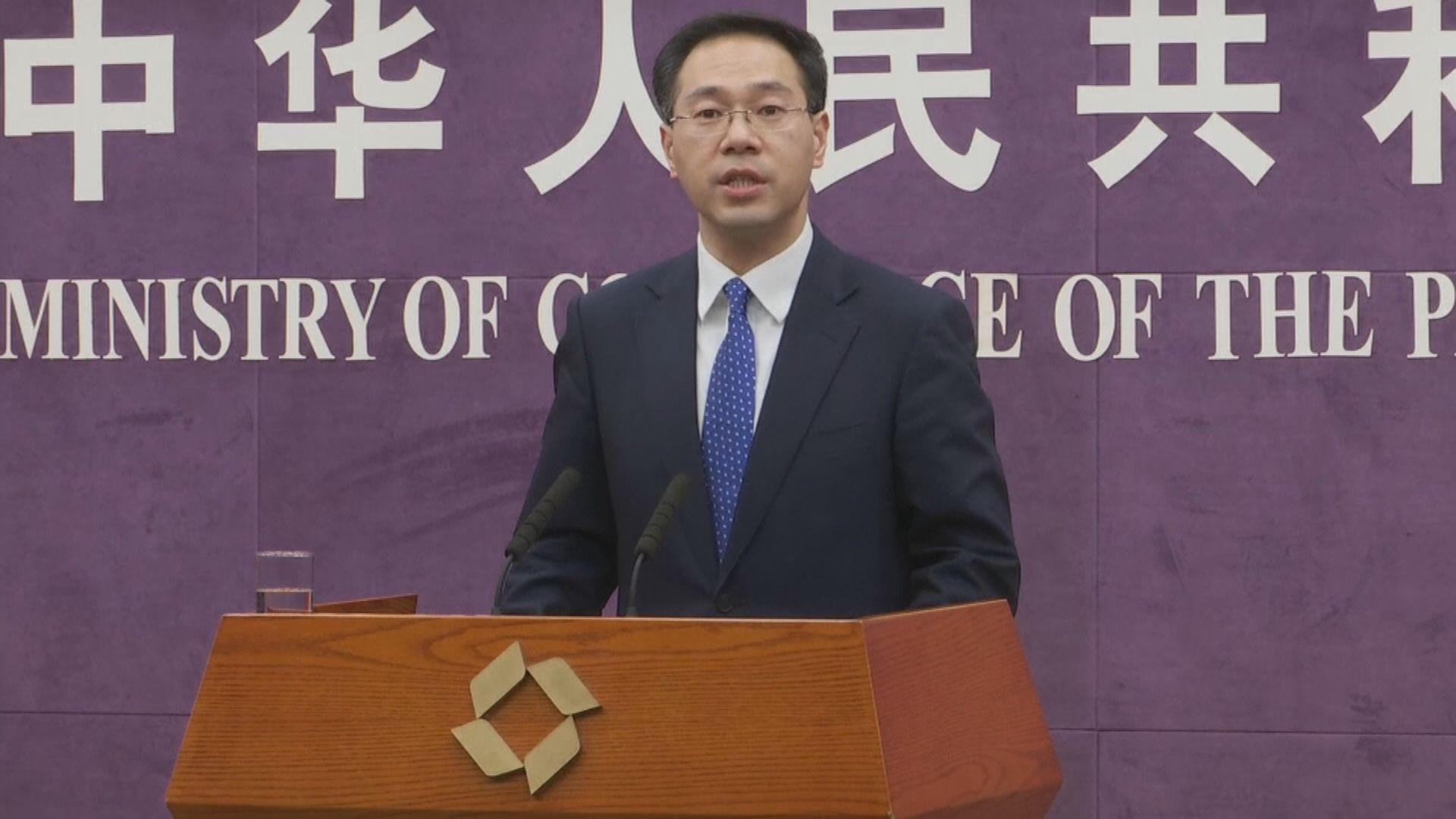 【批美禁令】中國商務部:不應濫用國家安全概念
