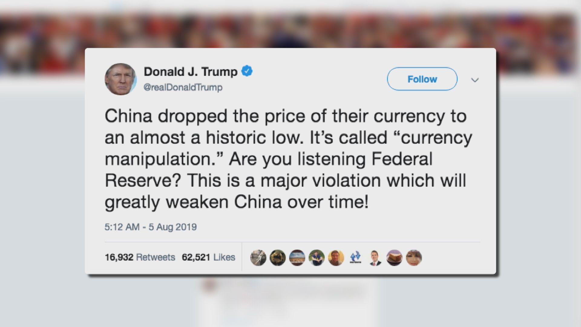 【幕後操縱】美國自94年來首將中國列為匯率操縱國