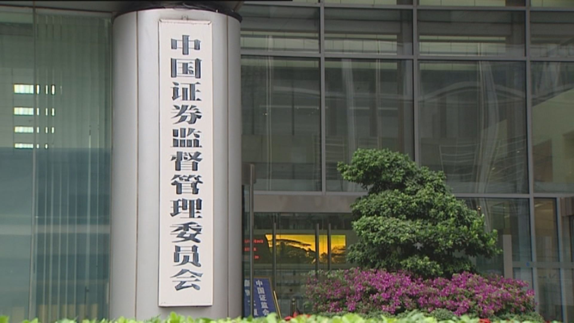 【中美貿戰升級】中證監:穩健財政及貨幣政策足以應對
