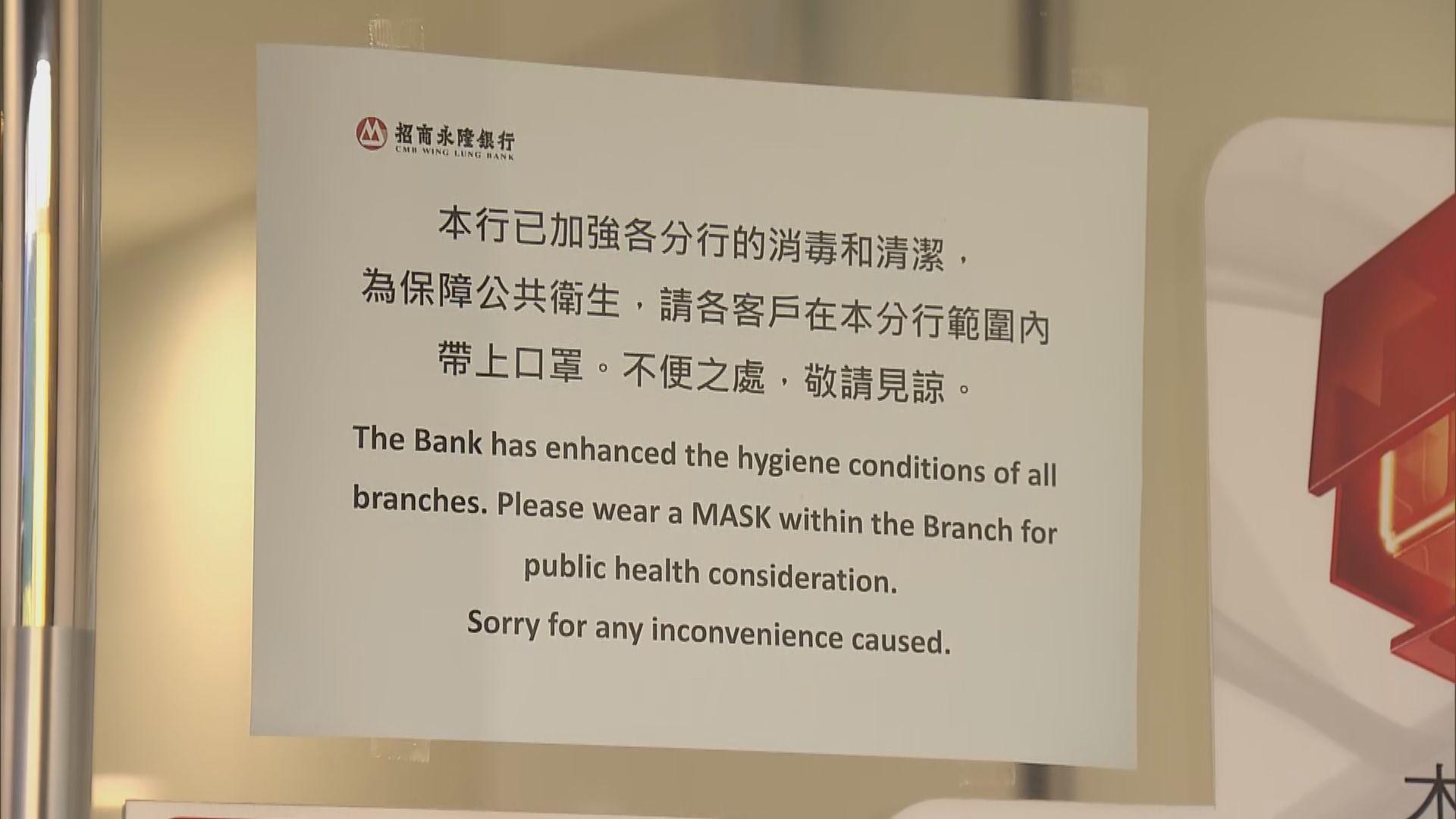 【對抗疫情】逾100間銀行分行或網點暫時關閉