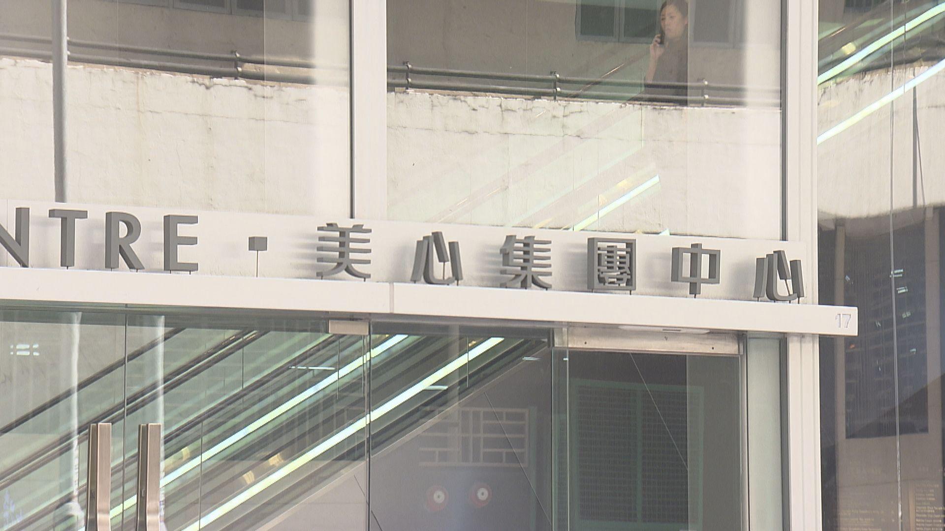 【火鍋群組】美心兩名酒樓員工確診感染新型肺炎