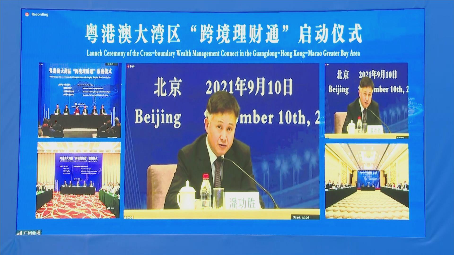 【「跨境理財通」啟動】人行潘功勝:提升中國金融市場