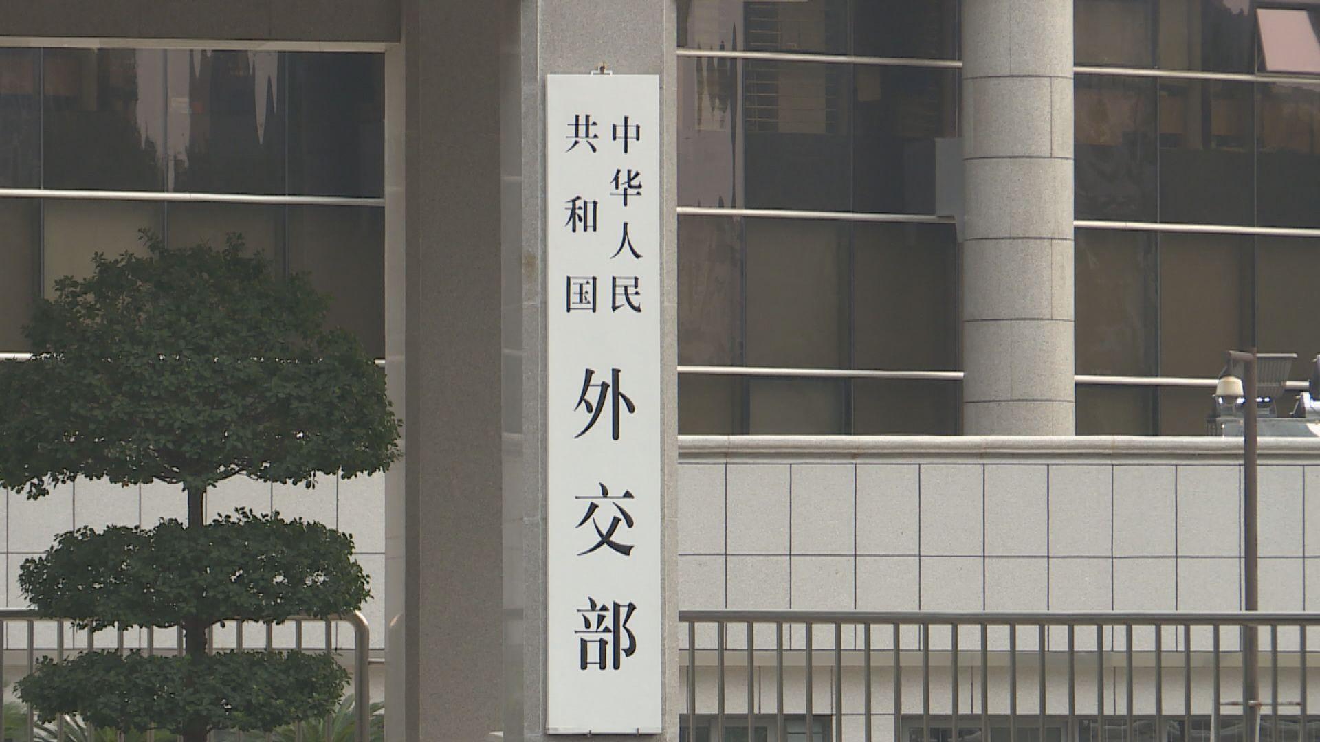 外交部堅決反對五眼聯盟涉港聲明