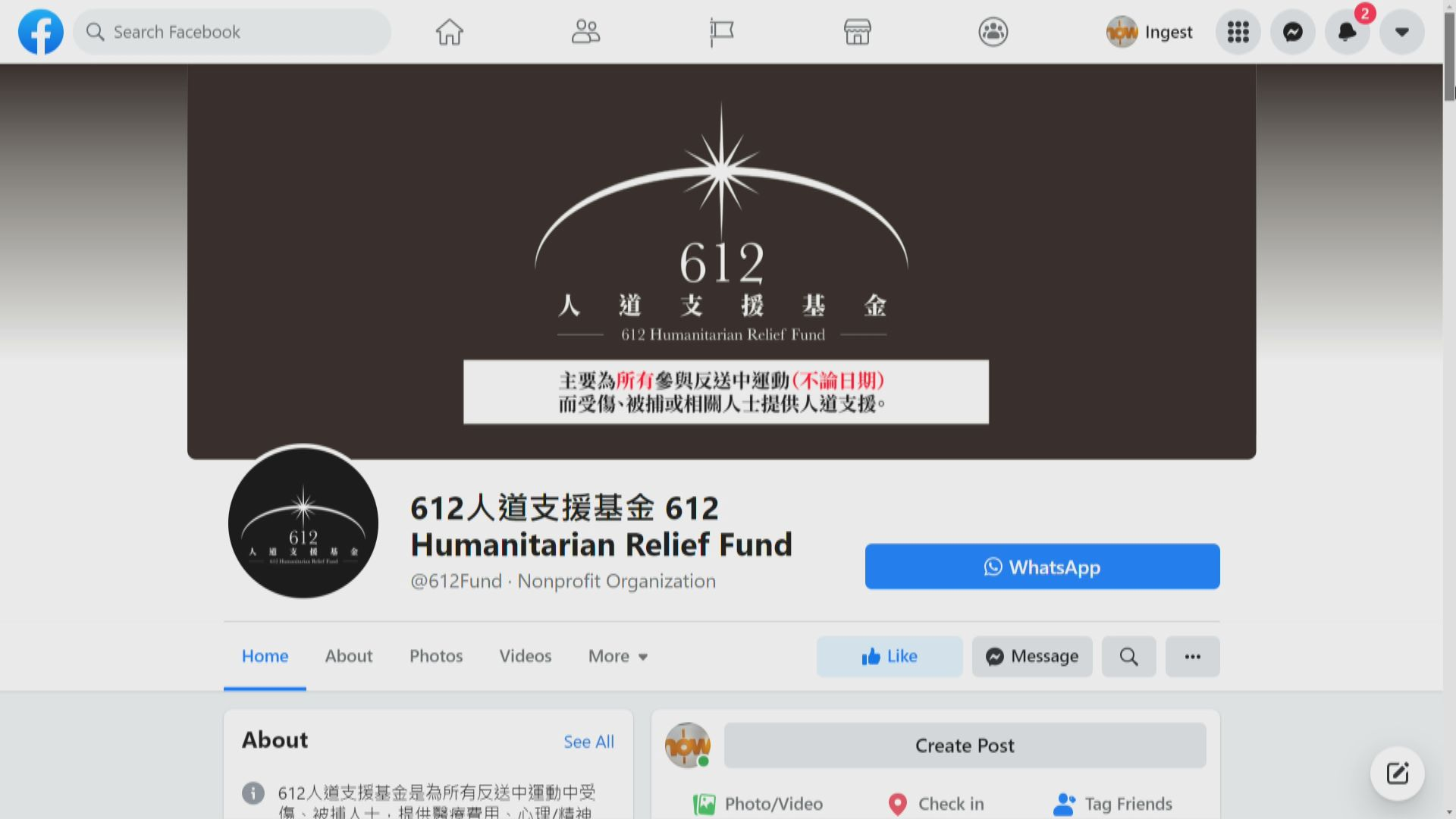 612人道支援基金下月28日停止運作 十月底解散