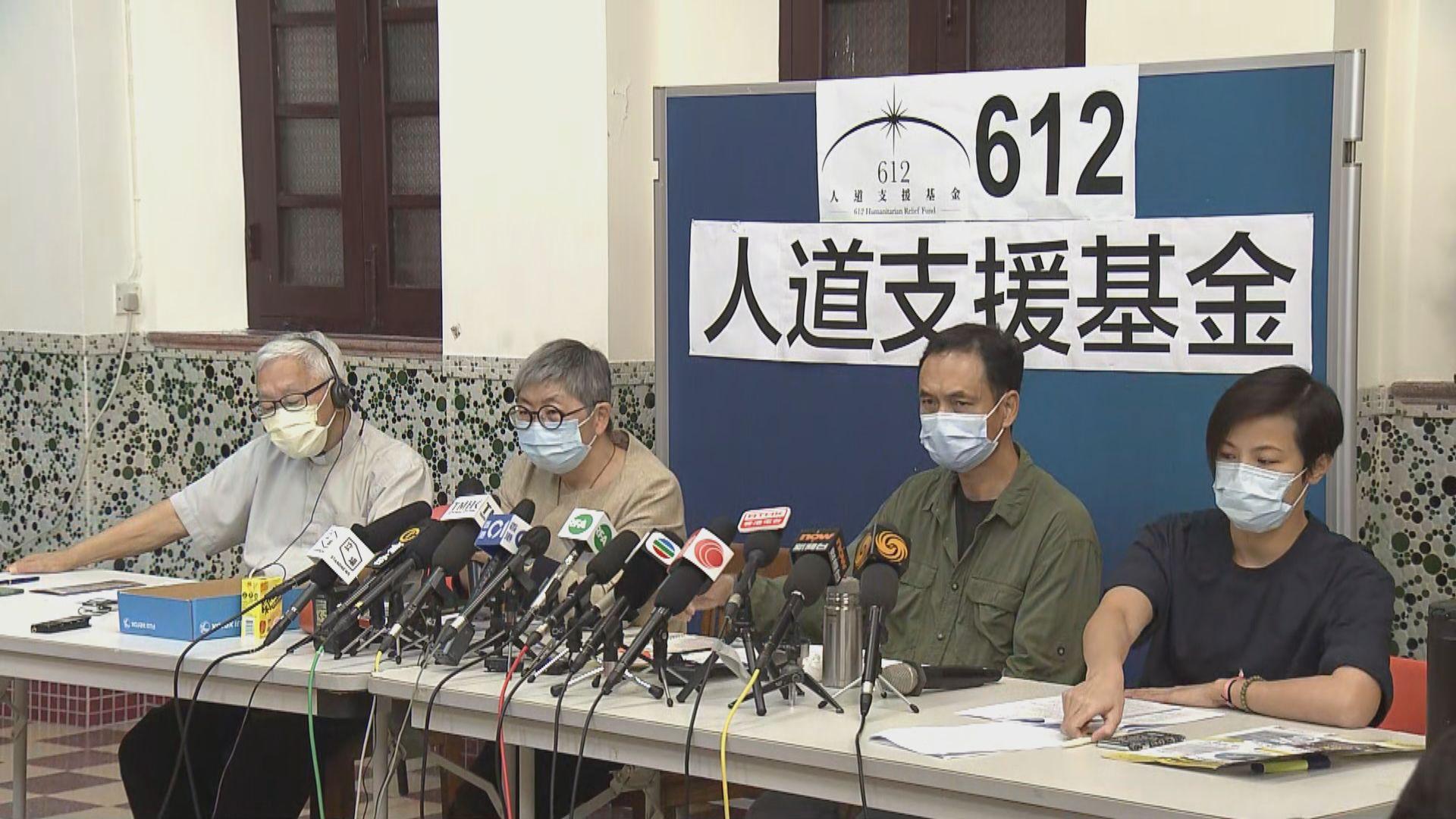 612人道支援基金9月28日停止運作 10月正式解散