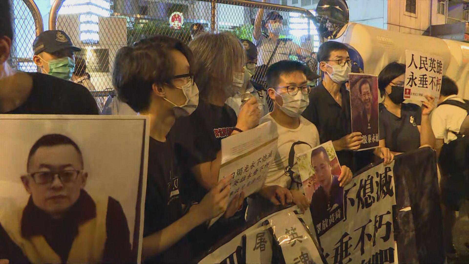 維園集會結束後社民連到中聯辦外抗議