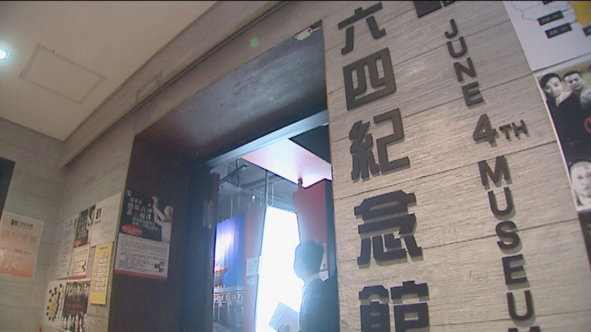 支聯會擬旺角商廈重置六四紀念館