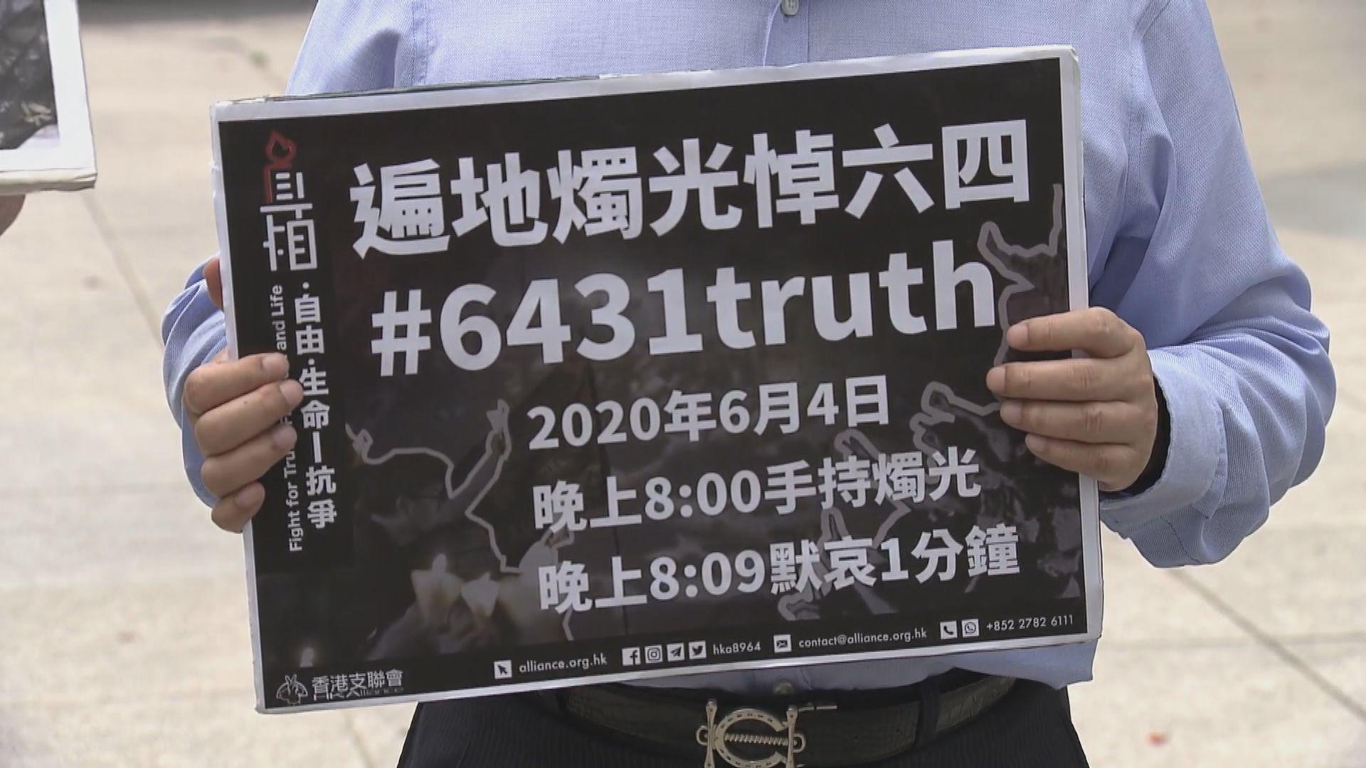 警方反對舉行六四晚會 支聯會籲市民當晚「遍地開花」悼念