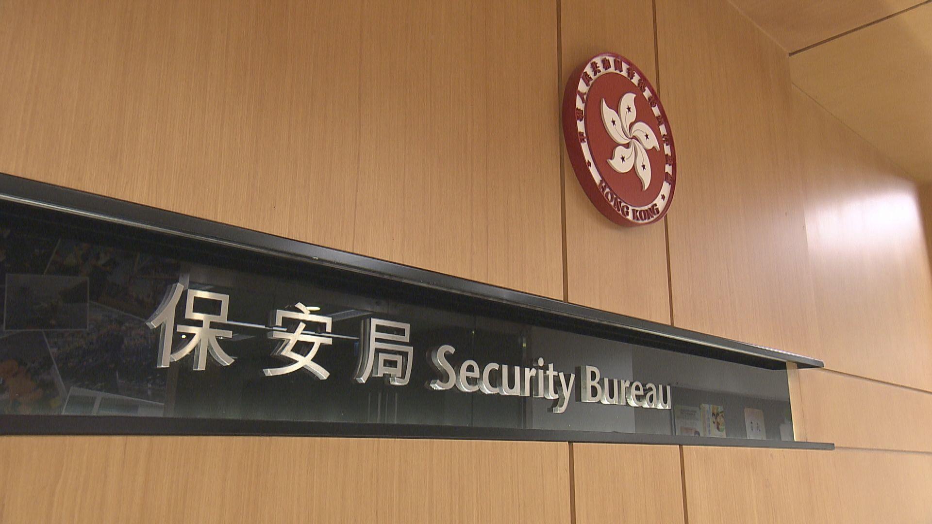 保安局︰個別團體有否觸犯國安法按證據依法處理
