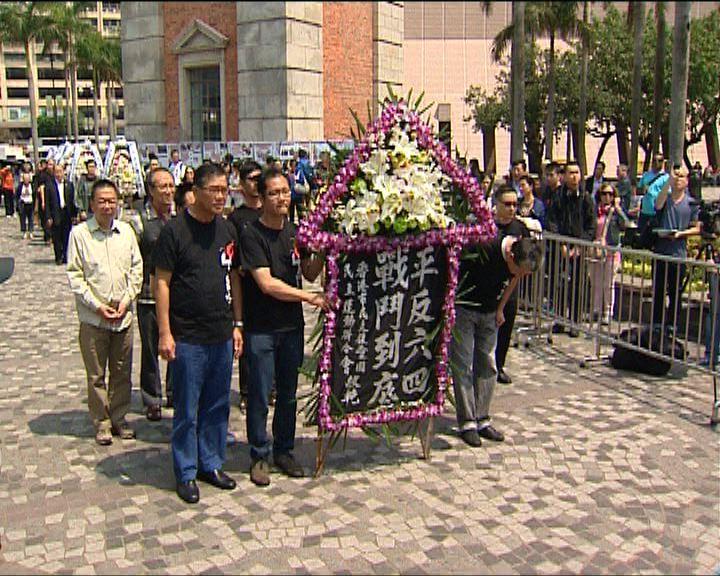 多個團體趁清明節悼六四死難者