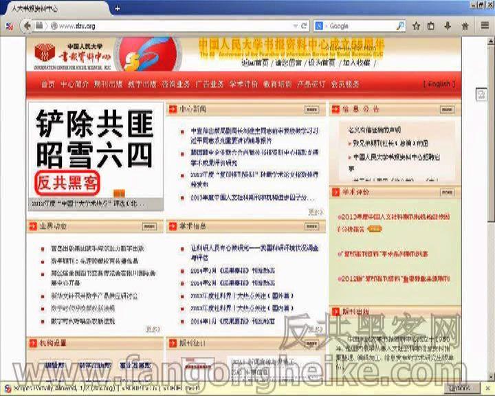 內地黑客組織入侵網站悼六四
