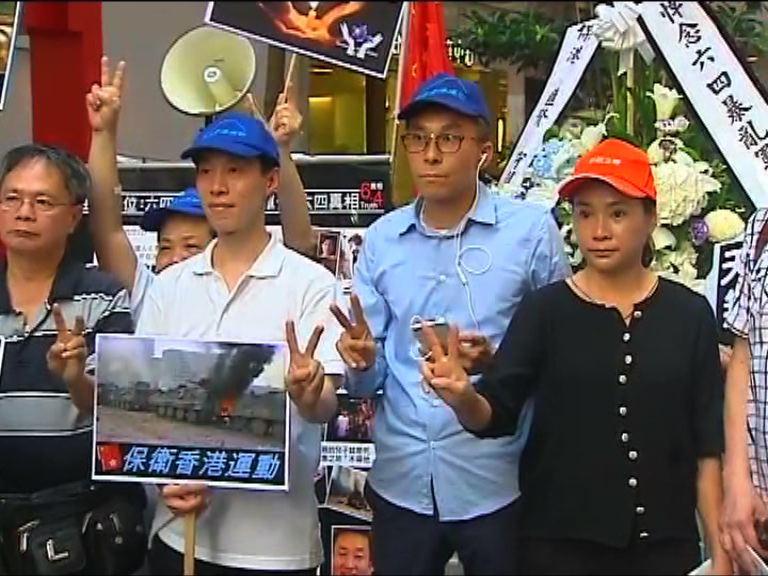 保衞香港集會冀反思六四真相