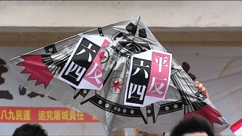 支聯會放風箏平反六四