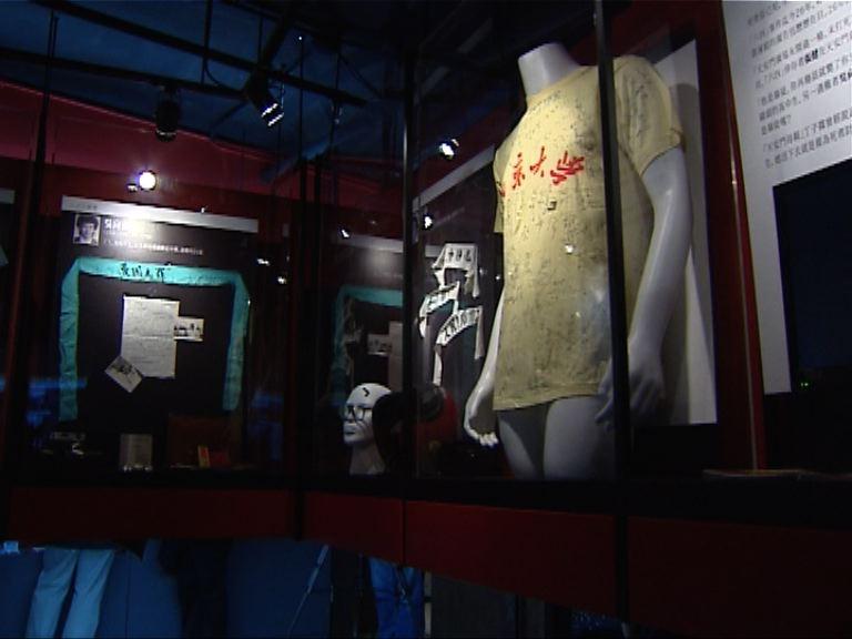 六四紀念館首次展出遇難者遺物