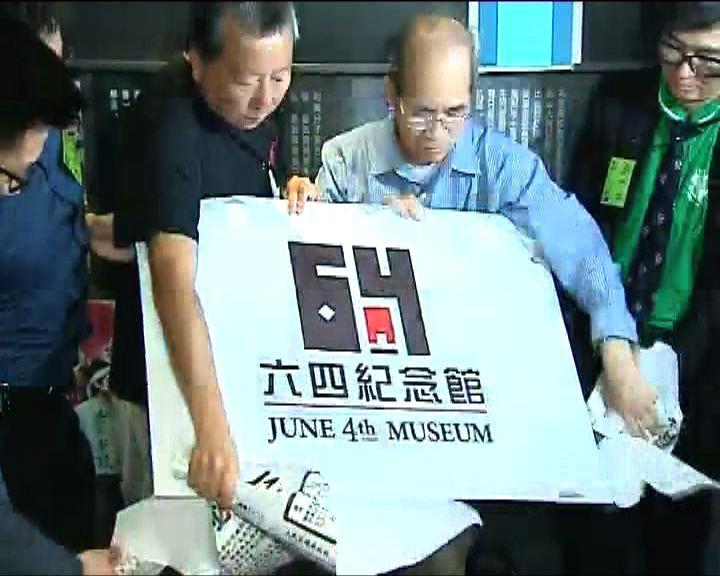 六四紀念館正式開幕