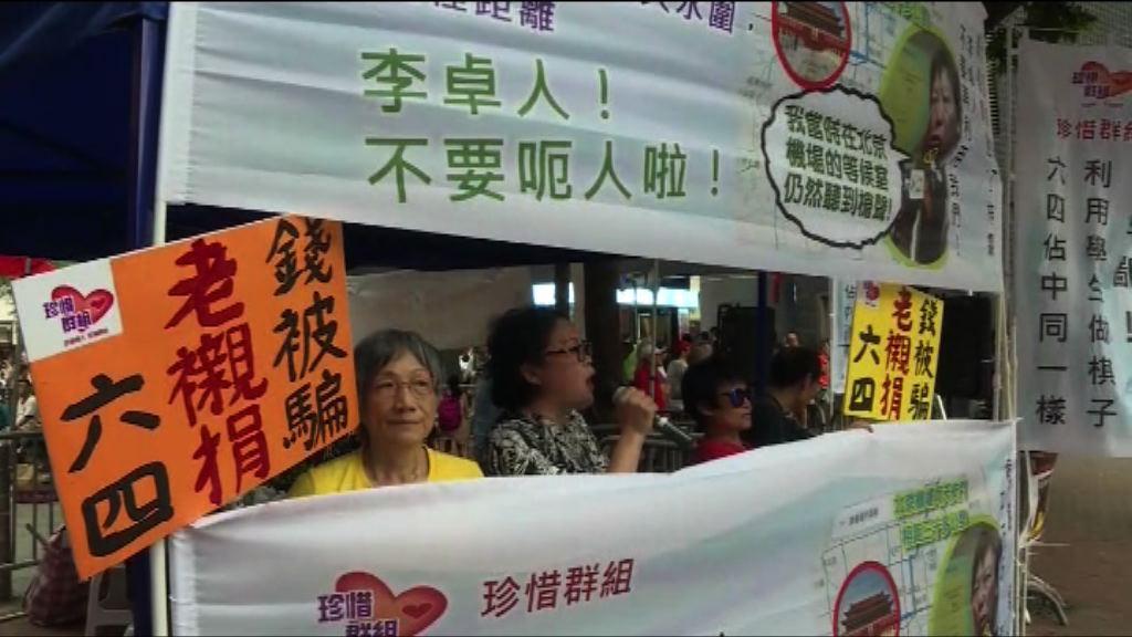 泛民與支持政府團體維園外設街站