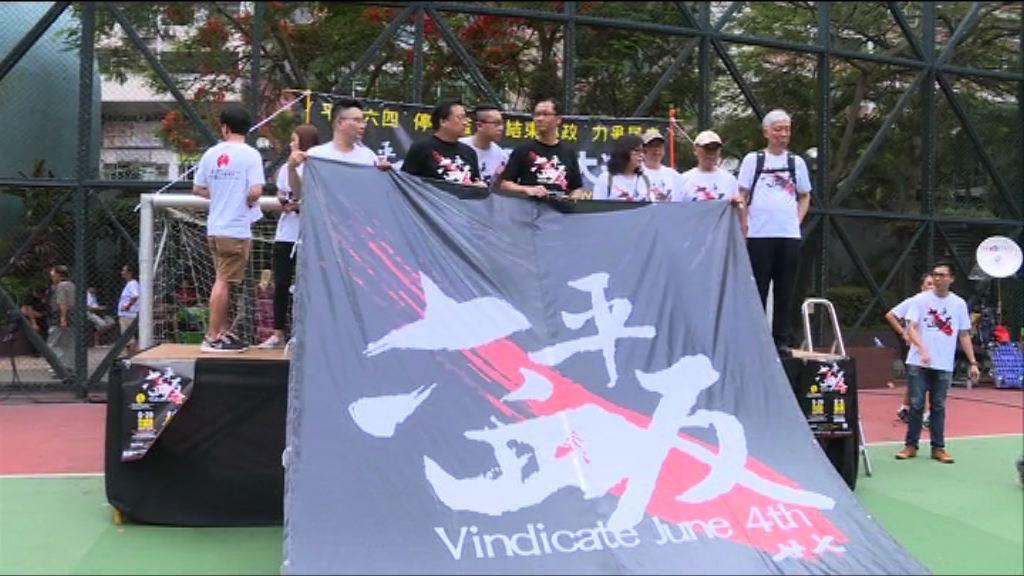 支聯會發起六四27周年遊行
