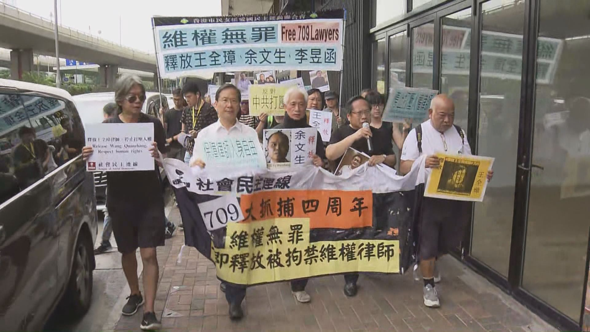 支聯會等遊行促釋放709大抓捕被捕人士